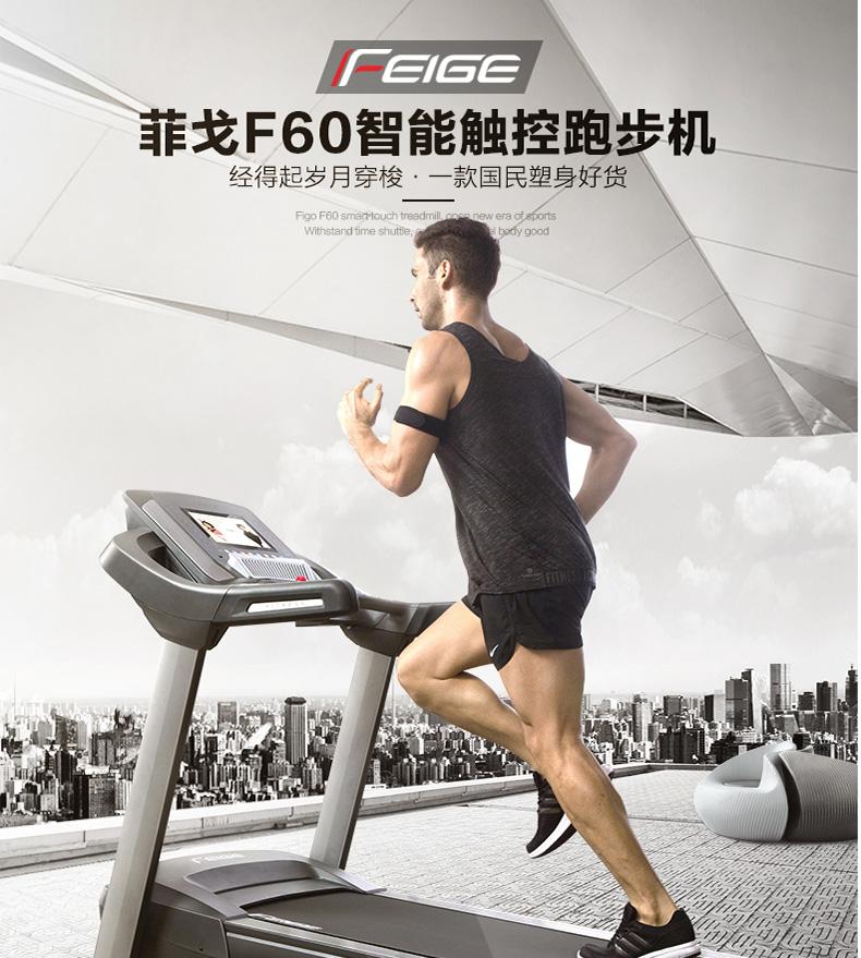 菲戈(FEIGE)F60家用智能跑步机-10_01.jpg